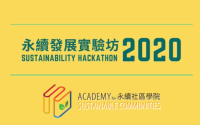 Sustainability Hackathon at HKU Policy for Sustainability Lab