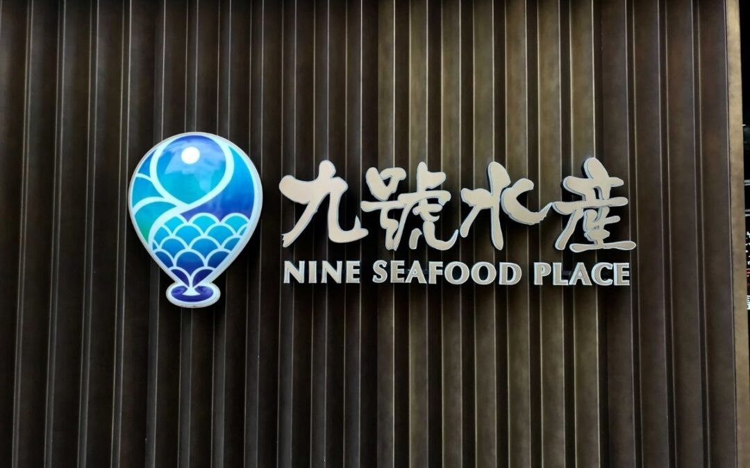 Exploring the Wonders of FMO and VMO stalls at Nine Seafood Place
